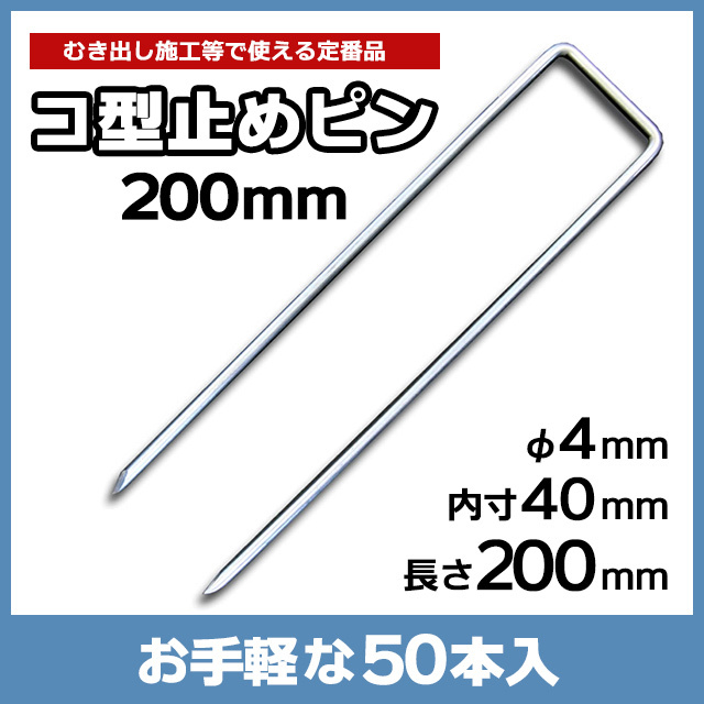 コ型止めピン200mm(50本入)