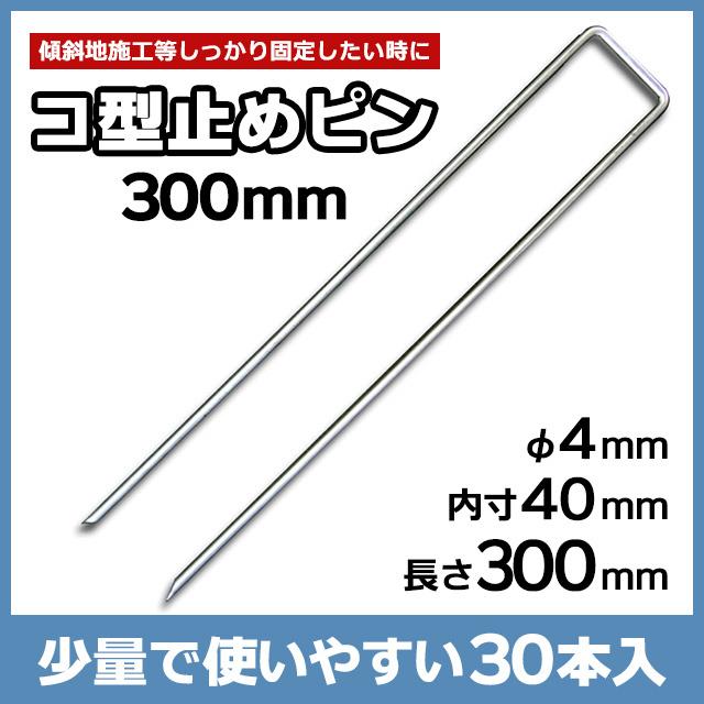 コ型止めピン300mm(30本入)