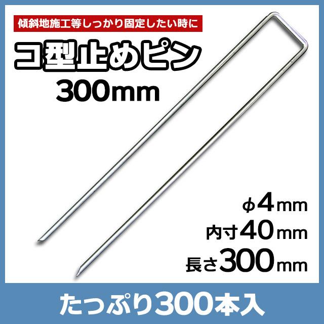 コ型止めピン300mm(300本入)