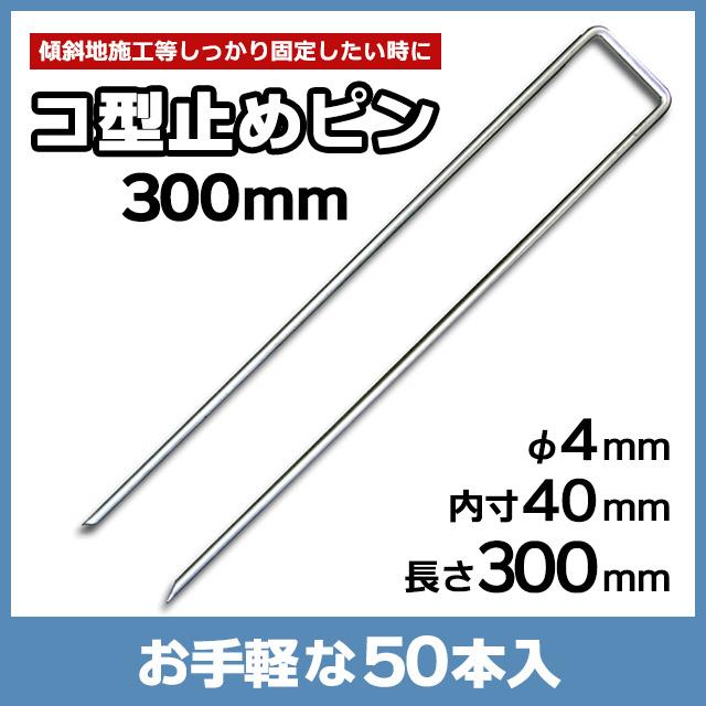 コ型止めピン300mm(50本入)