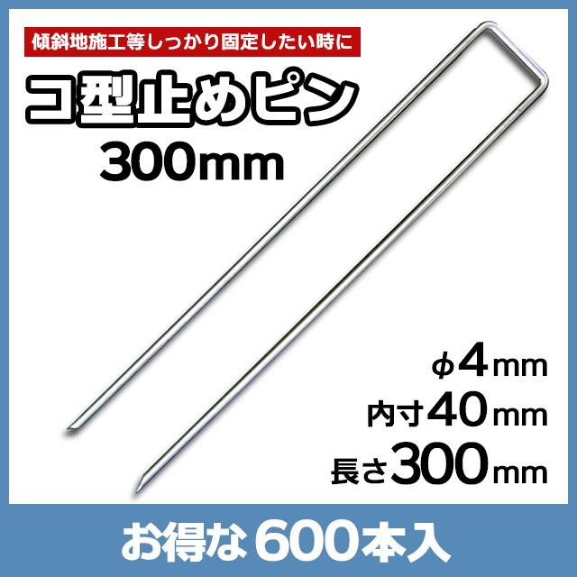 コ型止めピン300mm(600本入)