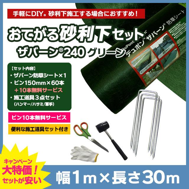【おてがる砂利下セット】ザバーン防草シート240G(グリーン)1m×30m、コ型ピン150mm×60本+10本無料、施工道具セット付き