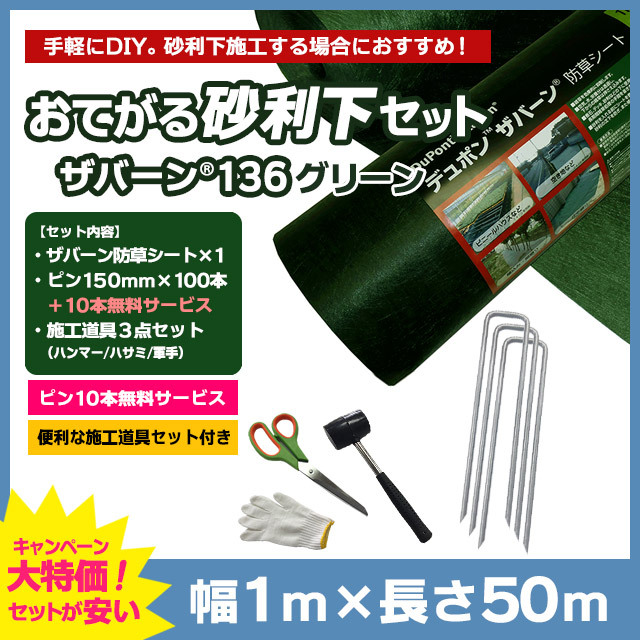 【おてがる砂利下セット】ザバーン防草シート136G(グリーン)1m×50m、コ型ピン150mm×100本+10本無料、施工道具セット付き