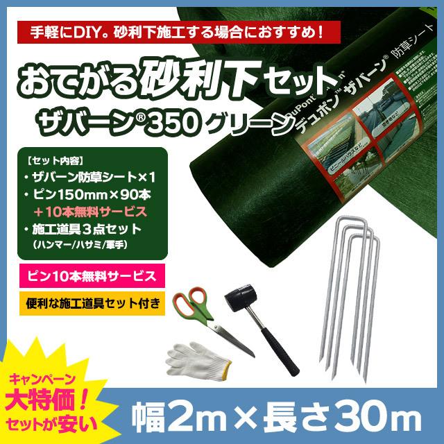 【おてがる砂利下セット】ザバーン防草シート350G(グリーン)2m×30m、コ型ピン150mm×90本+10本無料、施工道具セット付き