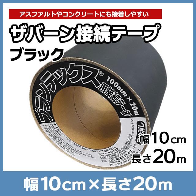 ザバーン接続テープ ブラック
