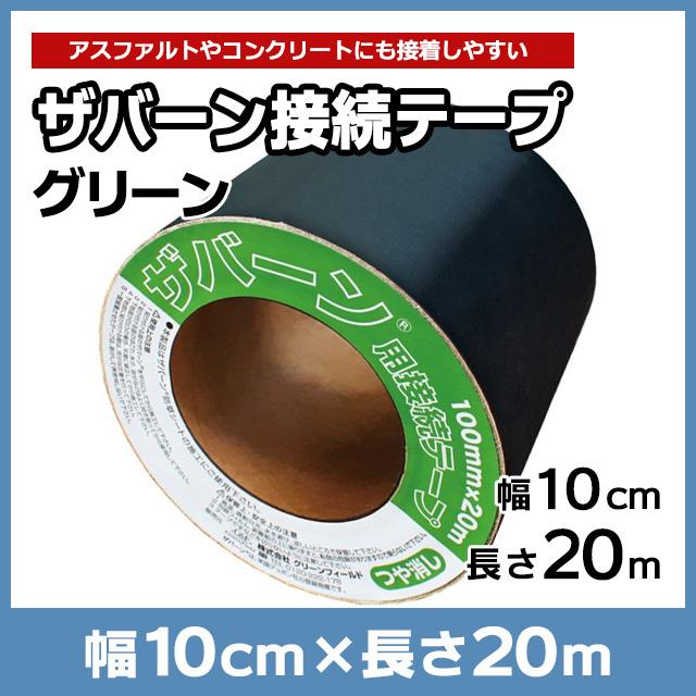 ザバーン接続テープ グリーン