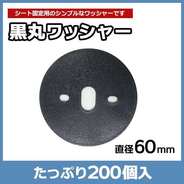黒丸ワッシャー(200個入)