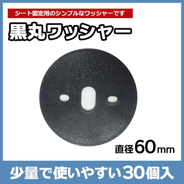 黒丸ワッシャー(30個入)