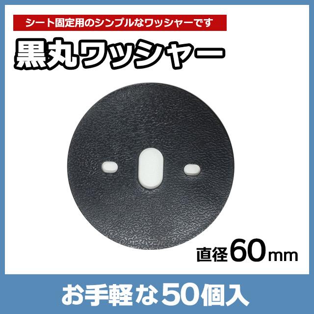 黒丸ワッシャー(50個入)