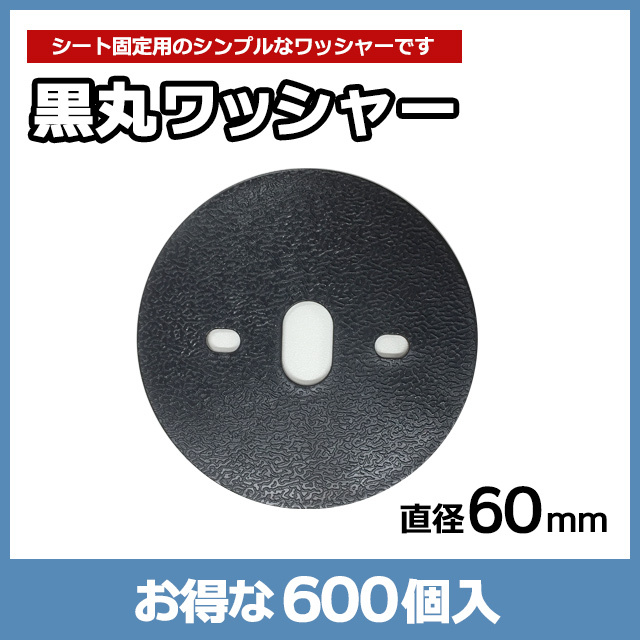 黒丸ワッシャー(600個入)