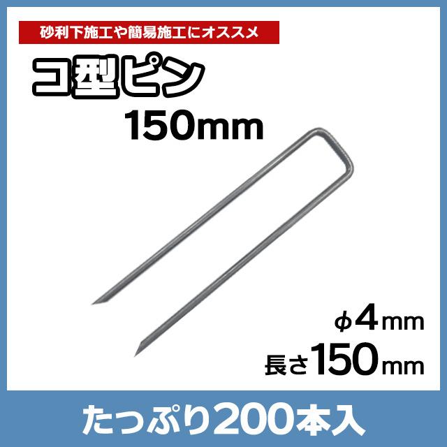 コ型ピン150mm(200本入)