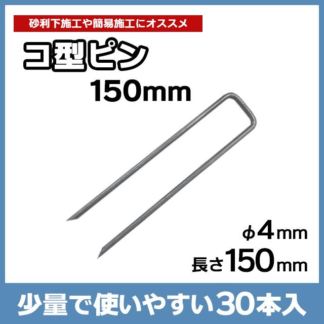 コ型ピン150mm(30本入)