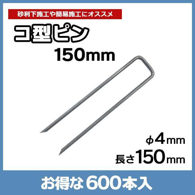 コ型ピン150mm(600本入)