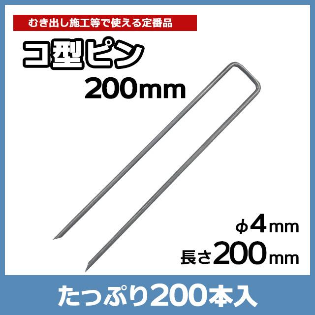 コ型ピン200mm(200本入)
