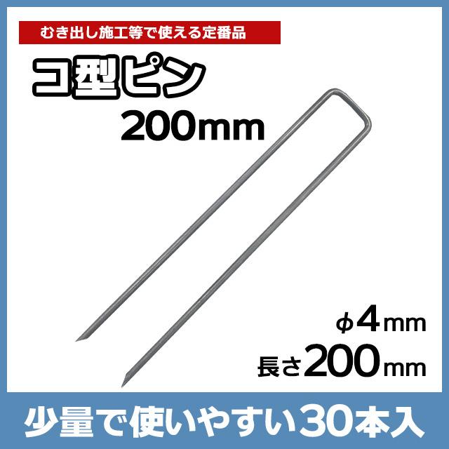 コ型ピン200mm(30本入)