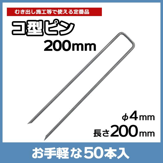 コ型ピン200mm(50本入)