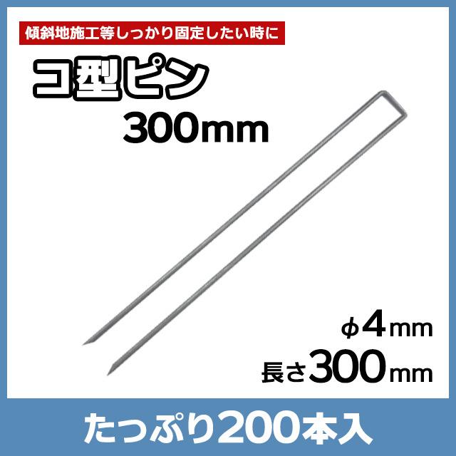 コ型ピン300mm(200本入)