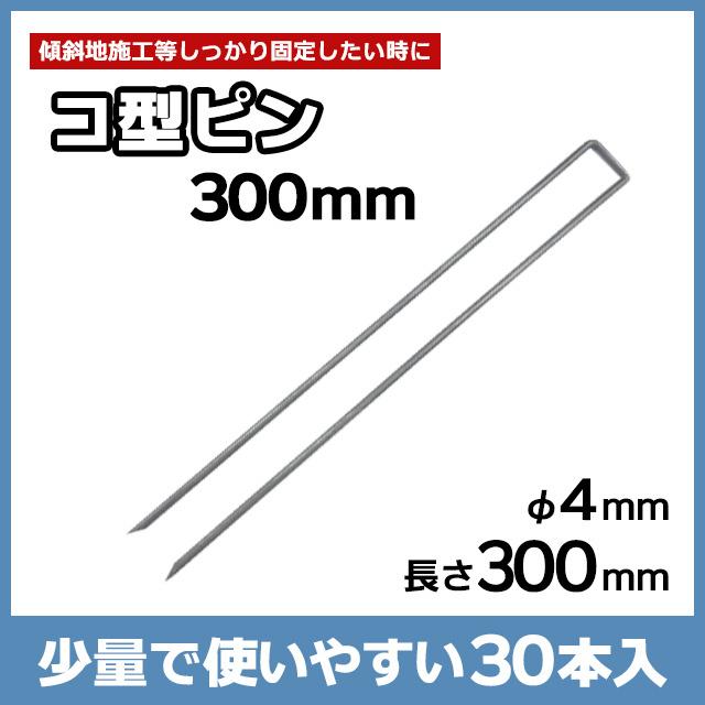 コ型ピン300mm(30本入)
