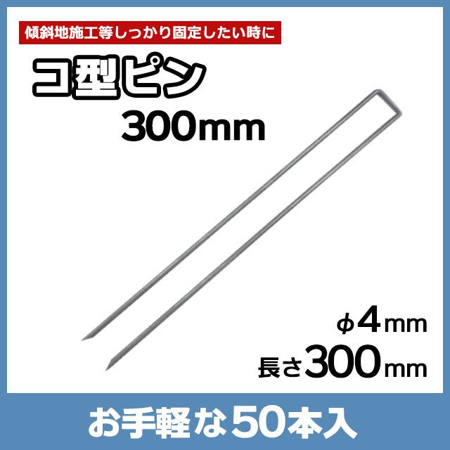 コ型ピン300mm(50本入)