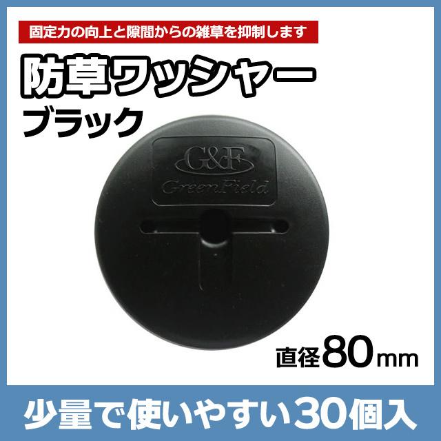 防草ワッシャー ブラック(30個入)
