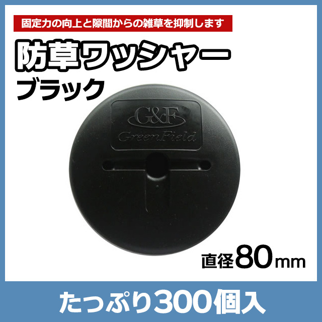 防草ワッシャー ブラック(300個入)