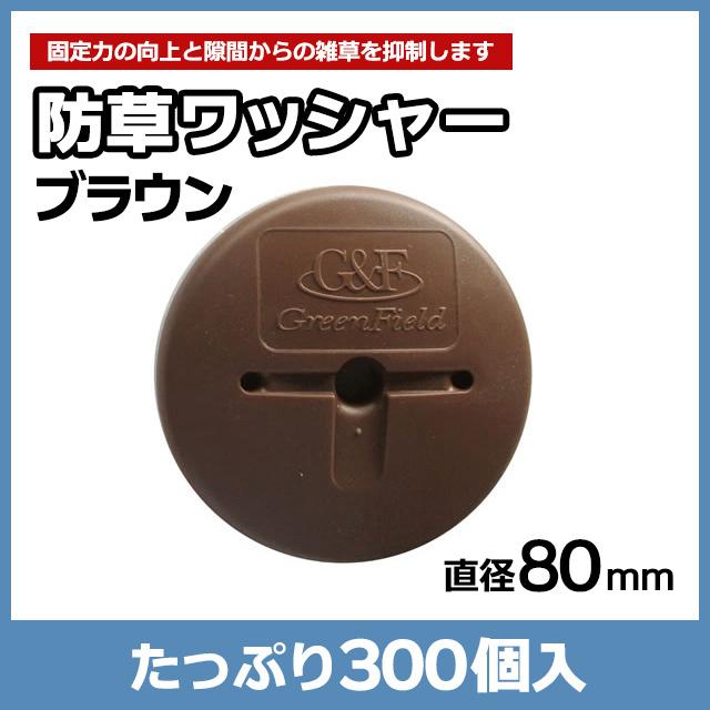 防草ワッシャー ブラウン(300個入)
