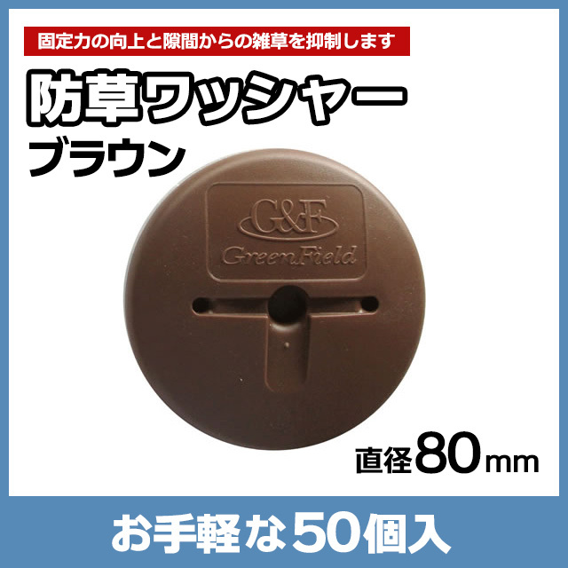 防草ワッシャー ブラウン(50個入)