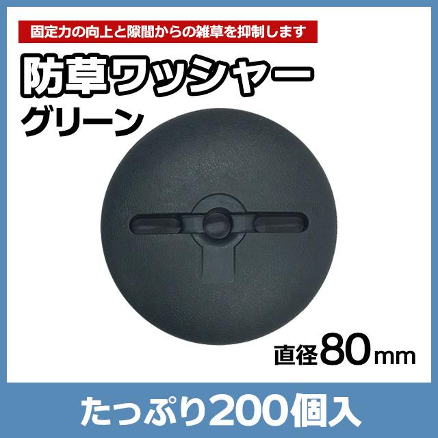 防草ワッシャー グリーン(200個入)