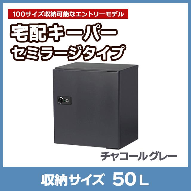 宅配キーパーTK32-CG|セミラージタイプ チャコールグレー