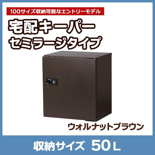 宅配キーパーTK32-WB|セミラージタイプ ウォルナットブラウン