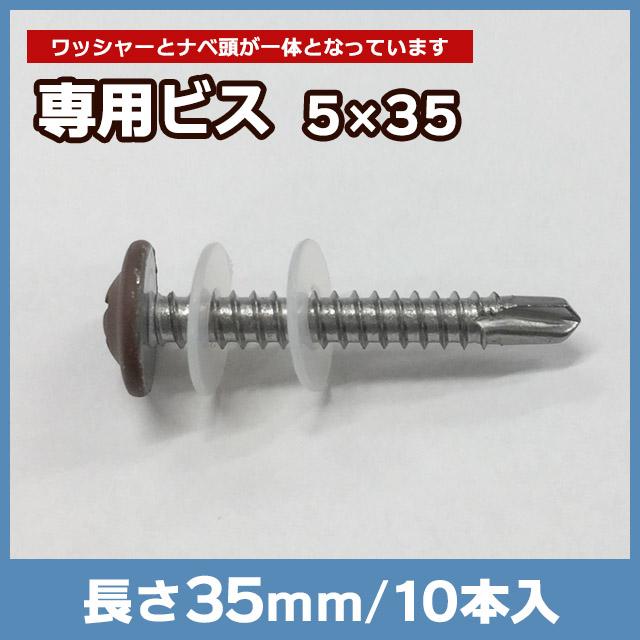 専用ビス5×35mm 樹脂ワッシャー付 10本入 SW35D