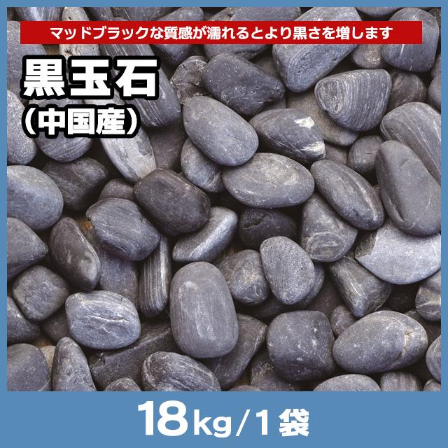 黒玉石(中国産) 18kg