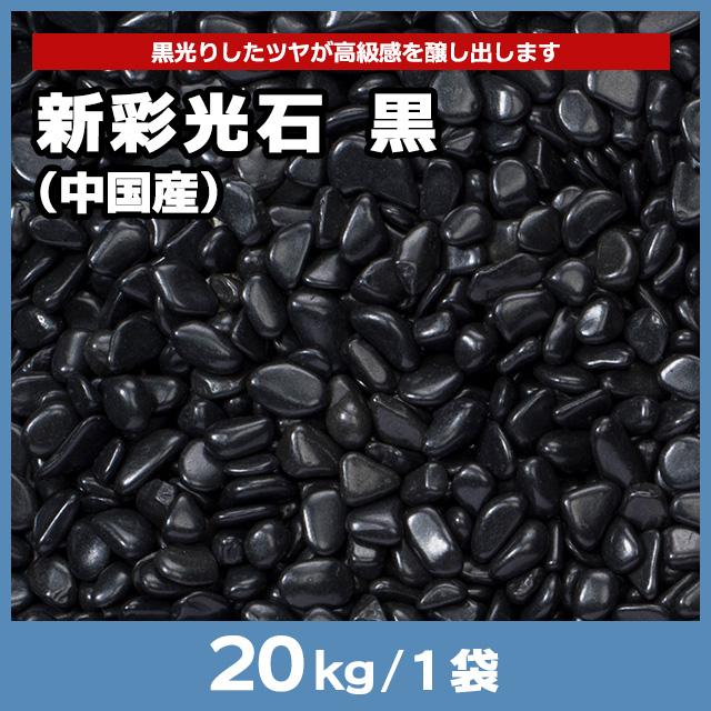 新彩光石 黒(中国産) 20kg