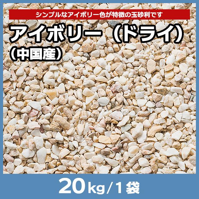 アイボリー(ドライ) 20kg
