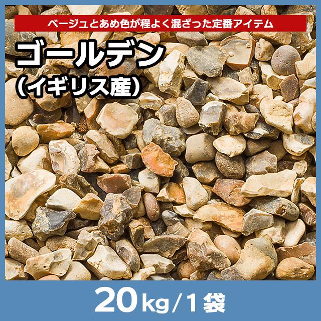 ゴールデン(イギリス産) 25kg