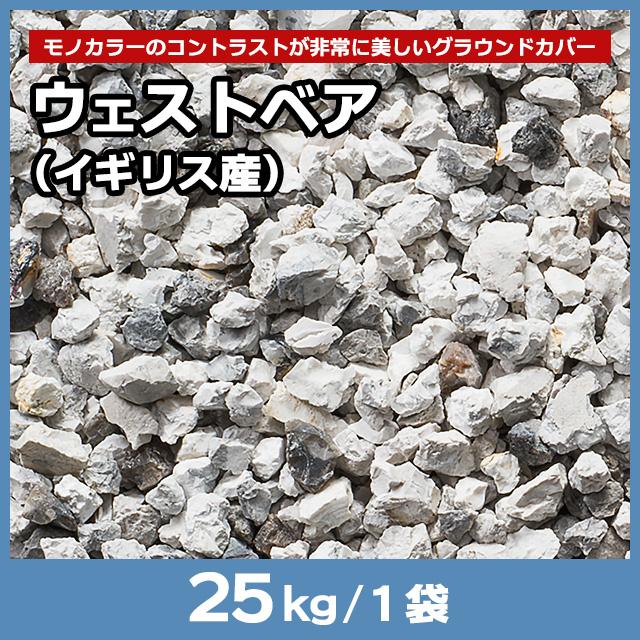 ウェストベア(イギリス産) 25kg