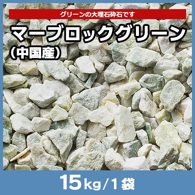 マーブロックグリーン(中国産) 15kg