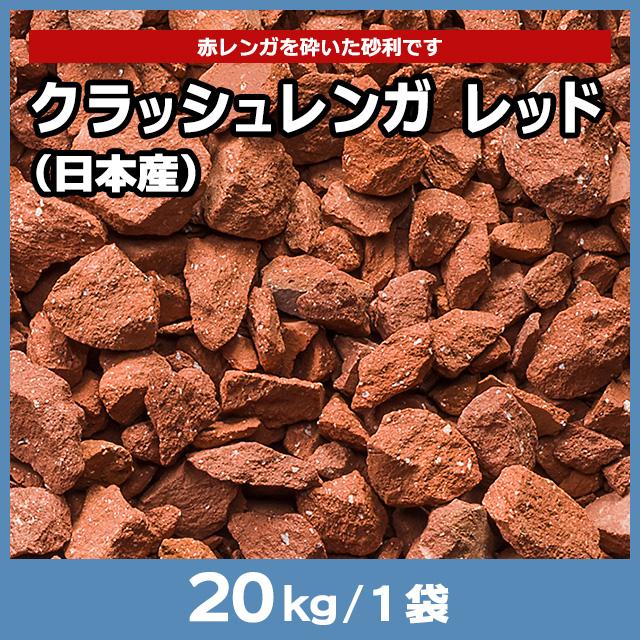 クラッシュレンガ レッド(日本産) 20kg