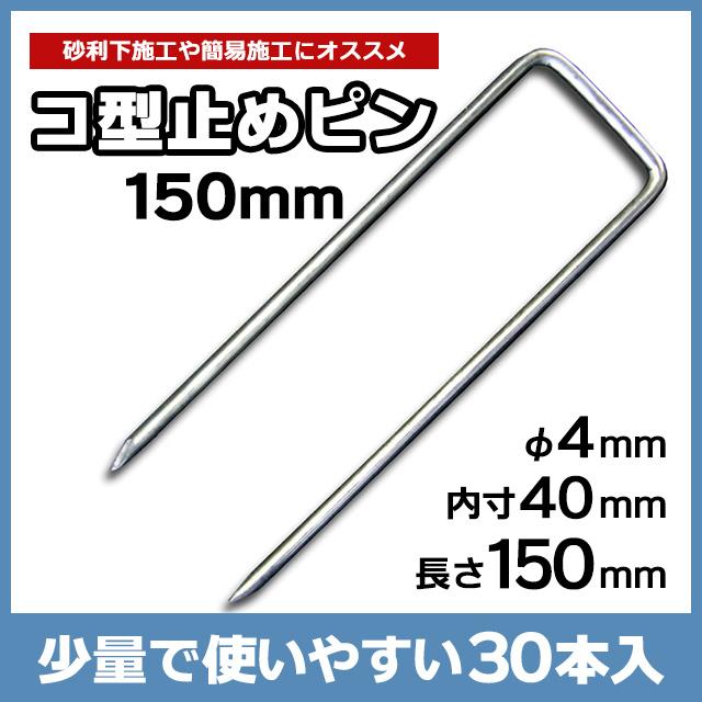コ型止めピン150mm(30本入)