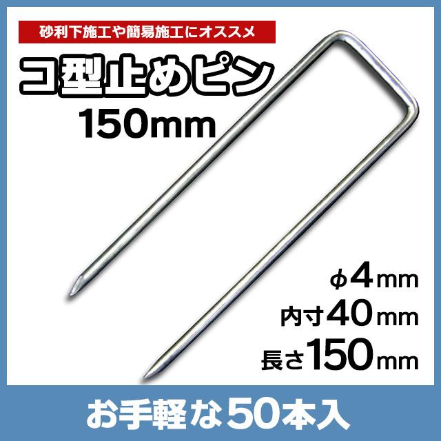 コ型止めピン150mm(50本入)