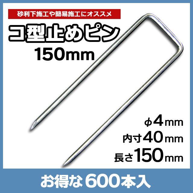 コ型止めピン150mm(600本入)