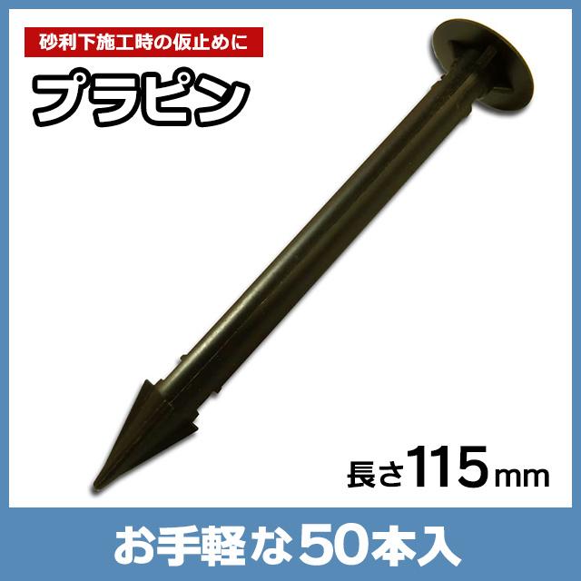 プラピン(50本入)