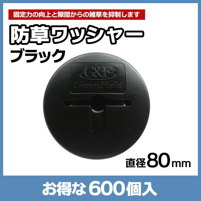 防草ワッシャー ブラック(600個入)