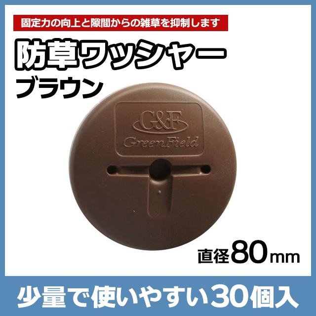 防草ワッシャー ブラウン(30個入)