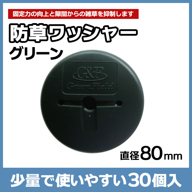 防草ワッシャー グリーン(30個入)