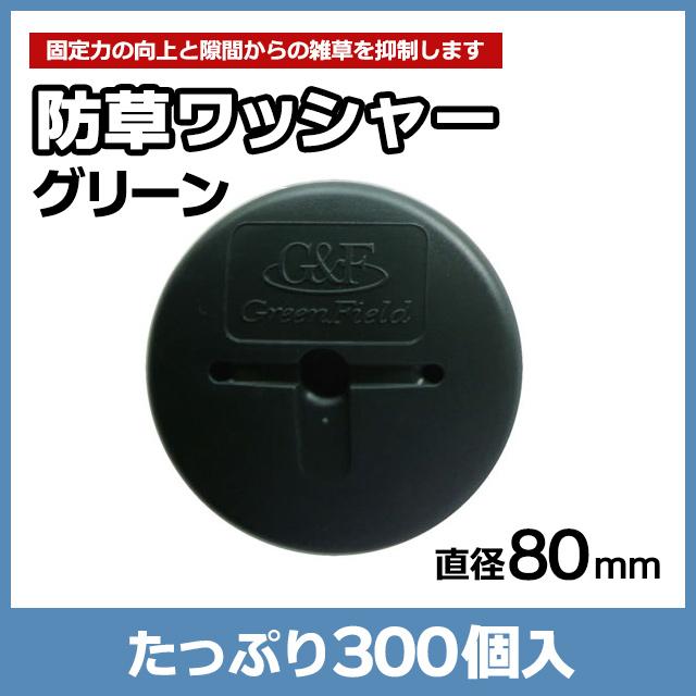 防草ワッシャー グリーン(300個入)
