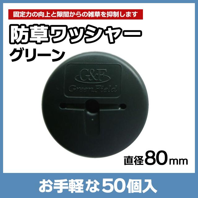 防草ワッシャー グリーン(50個入)