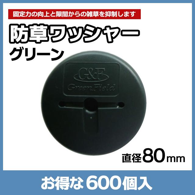 防草ワッシャー グリーン(600個入)