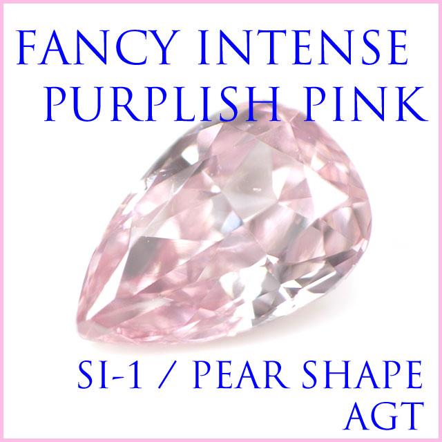 ピンクダイヤモンド ルース (裸石) 0.08ct(GIA), Fancy Intense Pink (GIA), Fancy Intense Purplish Pink (AGT) , SI-1, ペアシェイプ GIA、AGTジェムラボラトリー 【 送料無料 】