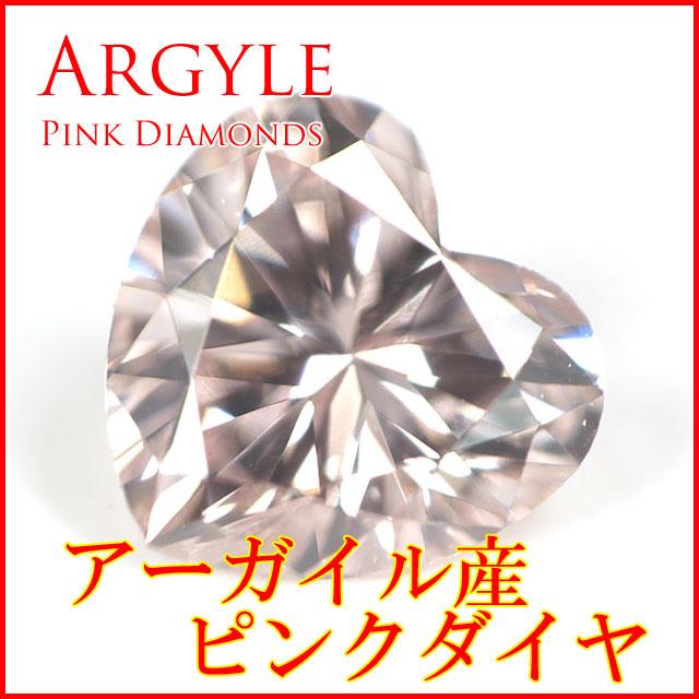 【 アーガイル鉱山産 】 天然ピンクダイヤモンド ルース(裸石) 0.16ct, Fancy Light Pink(ファンシーライトピンク), VS-1, ハートシェイプ 【 アーガイル証明書 / GIA / AGT 】